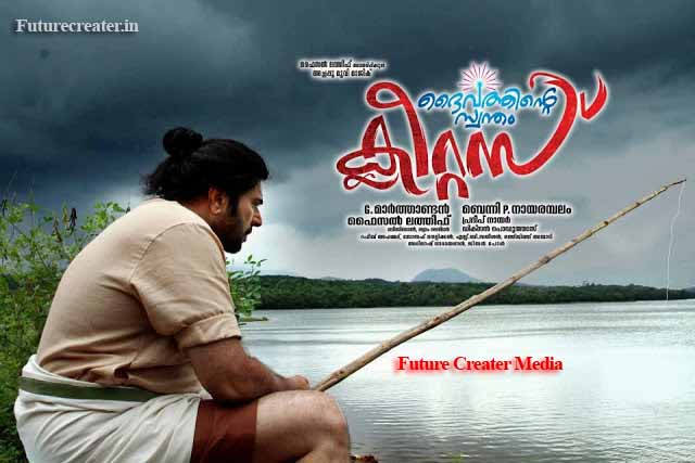 Daivathinte Swantham Cleetus Review