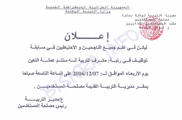 تعيين الناجحين و الاحتياط لرتبة مشرف التربية 2016 مديرية التربية لولاية بسكرة
