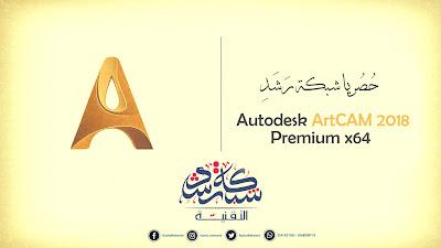 آرت كام 2018 - Autodesk ArtCAM 2018 Premium x64
