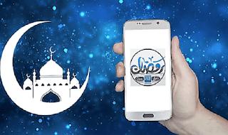 تطبيق فتاوى رمضان-طريقك