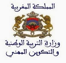 حسب وزارة التربية الوطنية نسبة إضراب أمس 13.95 في المائة