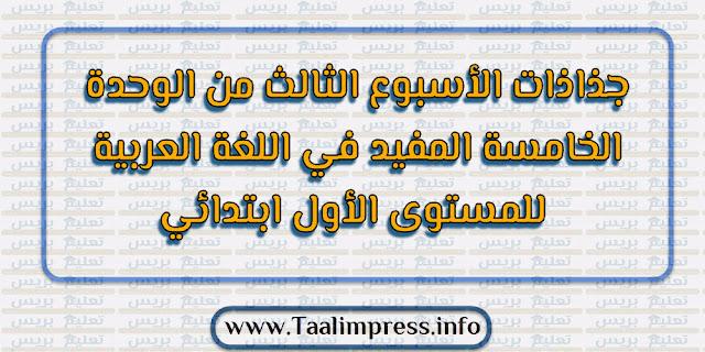 جذاذات الأسبوع الثالث من الوحدة الخامسة المفيد في اللغة العربية للمستوى الأول ابتدائي