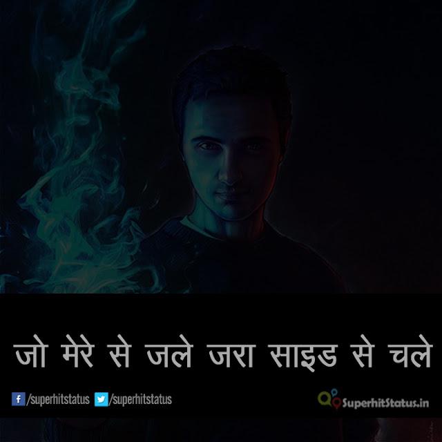 Superhit Faadu Nawabi Royal Attitude Status in Hindi For Whatsapp