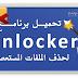 برنامج Unlocker كامل 32/64 بت لحذف الملفات المستعصية