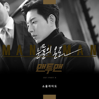 Lyric : Soul Latido - Temperature of Tears (신비로운 걸) (OST. Man to Man)