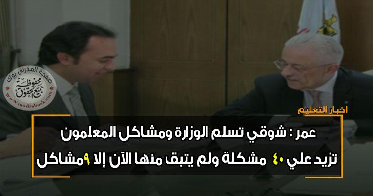 نائب الوزير: شوقي تسلم الوزارة ومشاكل المعلمون تزيد علي 40 مشكلة ولم يتبق منها الآن إلا 9 مشاكل