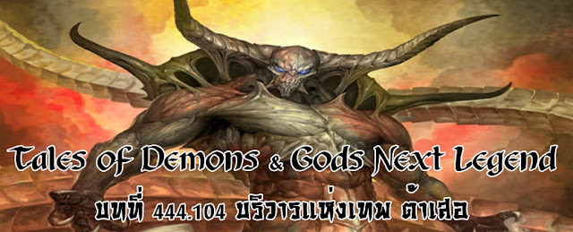 http://readtdg2.blogspot.com/2017/02/tales-of-demons-gods-next-legend-444104.html