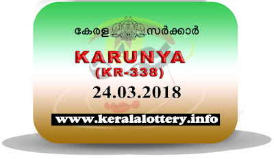"Keralalottery.info, ""kerala lottery result 24 3 2018 karunya kr 338"", 24 march 2018 result karunya kr.338 today, kerala lottery result 24.3.2018, kerala lottery result 24-03-2018, karunya lottery kr 338 results 24-03-2018, karunya lottery kr 338, live karunya lottery kr-338, karunya lottery, kerala lottery today result karunya, karunya lottery (kr-338) 24/03/2018, kr338, 24.3.2018, kr 338, 24.3.18, karunya lottery kr338, karunya lottery 24.3.2018, kerala lottery 24.3.2018, kerala lottery result 24-3-2018, kerala lottery result 24-03-2018, kerala lottery result karunya, karunya lottery result today, karunya lottery kr338, 24-3-2018-kr-338-karunya-lottery-result-today-kerala-lottery-results, keralagovernment, result, gov.in, picture, image, images, pics, pictures kerala lottery, kl result, yesterday lottery results, lotteries results, keralalotteries, kerala lottery, keralalotteryresult, kerala lottery result, kerala lottery result live, kerala lottery today, kerala lottery result today, kerala lottery results today, today kerala lottery result, karunya lottery results, kerala lottery result today karunya, karunya lottery result, kerala lottery result karunya today, kerala lottery karunya today result, karunya kerala lottery result, today karunya lottery result, karunya lottery today result, karunya lottery results today, today kerala lottery result karunya, kerala lottery results today karunya, karunya lottery today, today lottery result karunya, karunya lottery result today, kerala lottery result live, kerala lottery bumper result, kerala lottery result yesterday, kerala lottery result today, kerala online lottery results, kerala lottery draw, kerala lottery results, kerala state lottery today, kerala lottare, kerala lottery result, lottery today, kerala lottery today draw result"