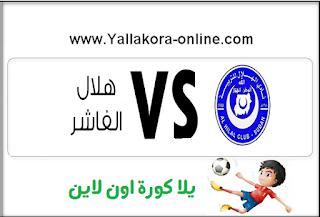 مشاهدة مباراة الهلال وهلال الفاشر بث مباشر بتاريخ 11-04-2016 سوداني للدوري الممتاز