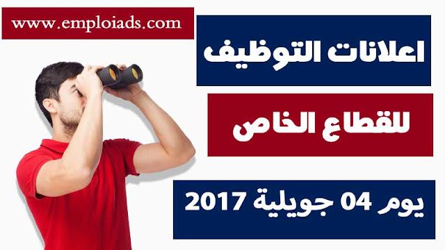 اعلانات التوظيف للقطاع الخاص يوم 04 جويلية 2017