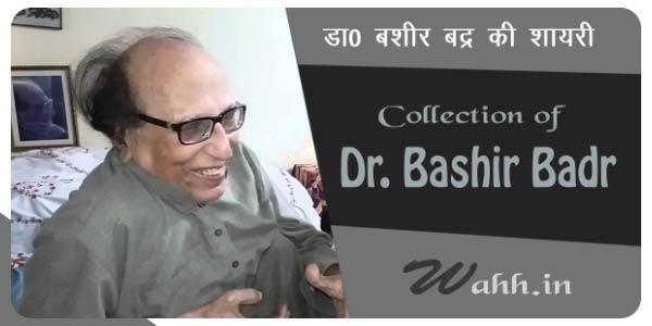 Shayari-of-Bashir-Badr