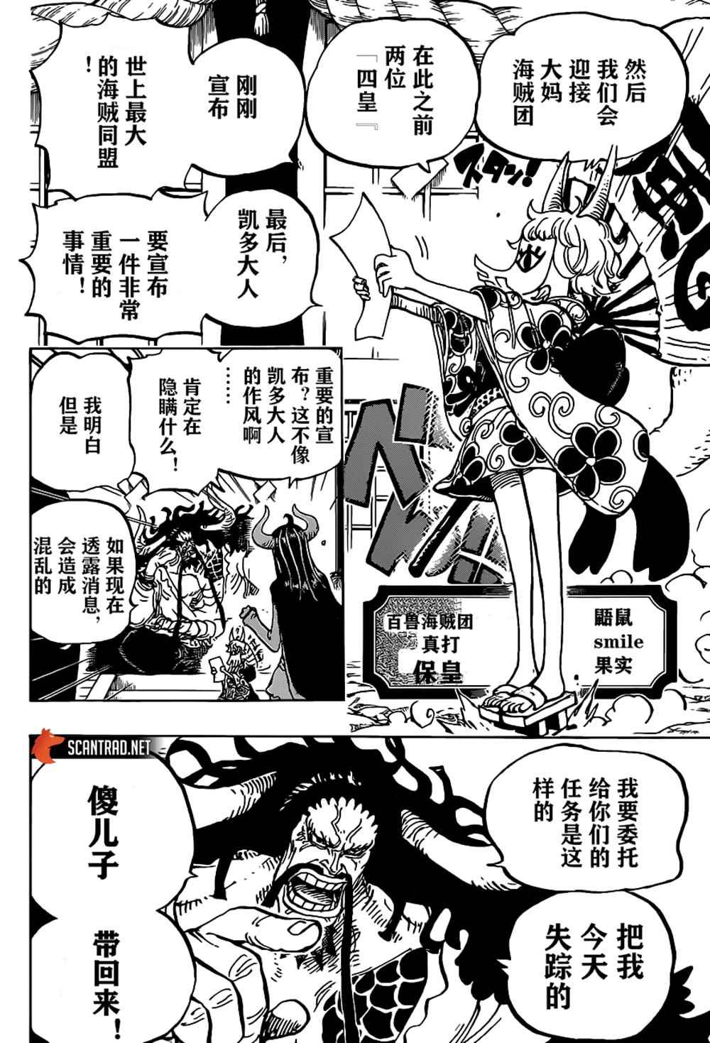 海賊王: 979话 家族问题 - 第13页