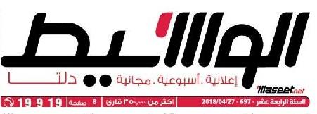 جريدة وسيط الدلتا عدد الجمعة 27 أبريل 2017 م