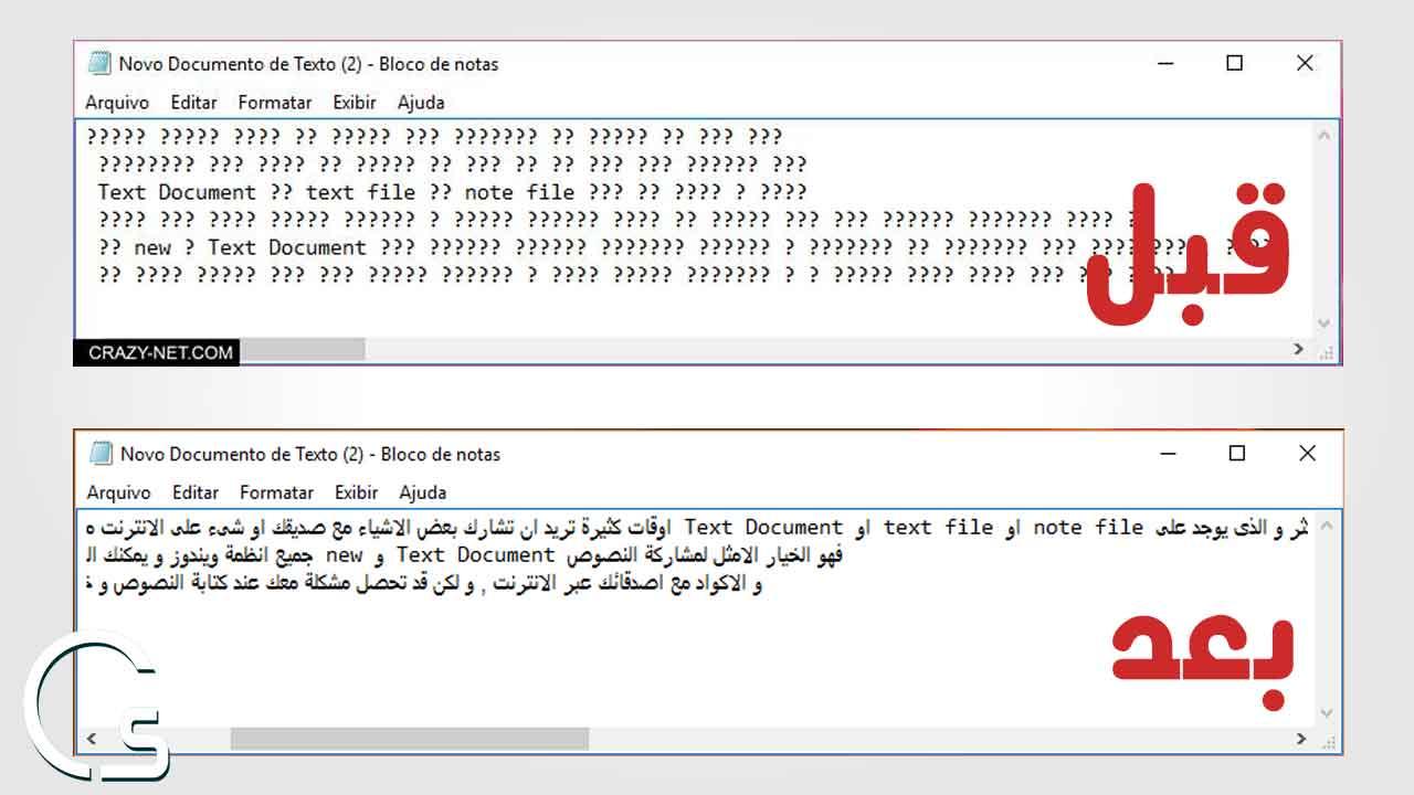 حل مشكلة عدم الكتابة والحفظ باللغة العربية على Text Document