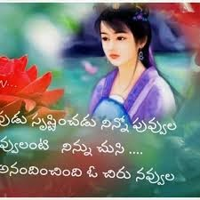 Telugu Sad Love Failure Quotes