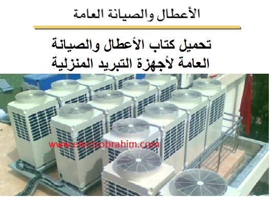 تحميل كتاب الأعطال والصيانة العامة لأجهزة التبريد المنزلية  Malfunctions and general maintenance of home refrigeration equipment