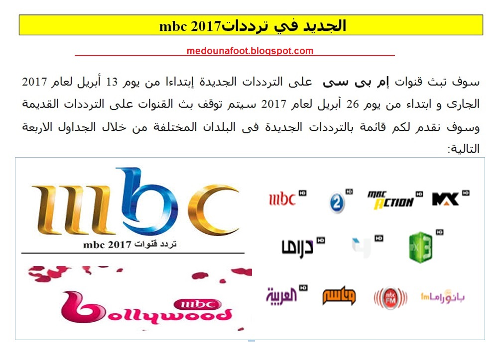 الترددات الجديدة 2017 لقنوات Mbc على نايل سات 2017 All Mbc