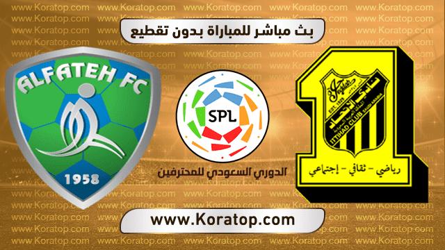 موعد مباراة الاتحاد والفتح في الدوري السعودي 11-5-2019