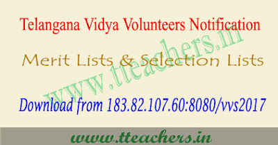 TS vidya volunteers merit list 2017 vvs selection list Telangana