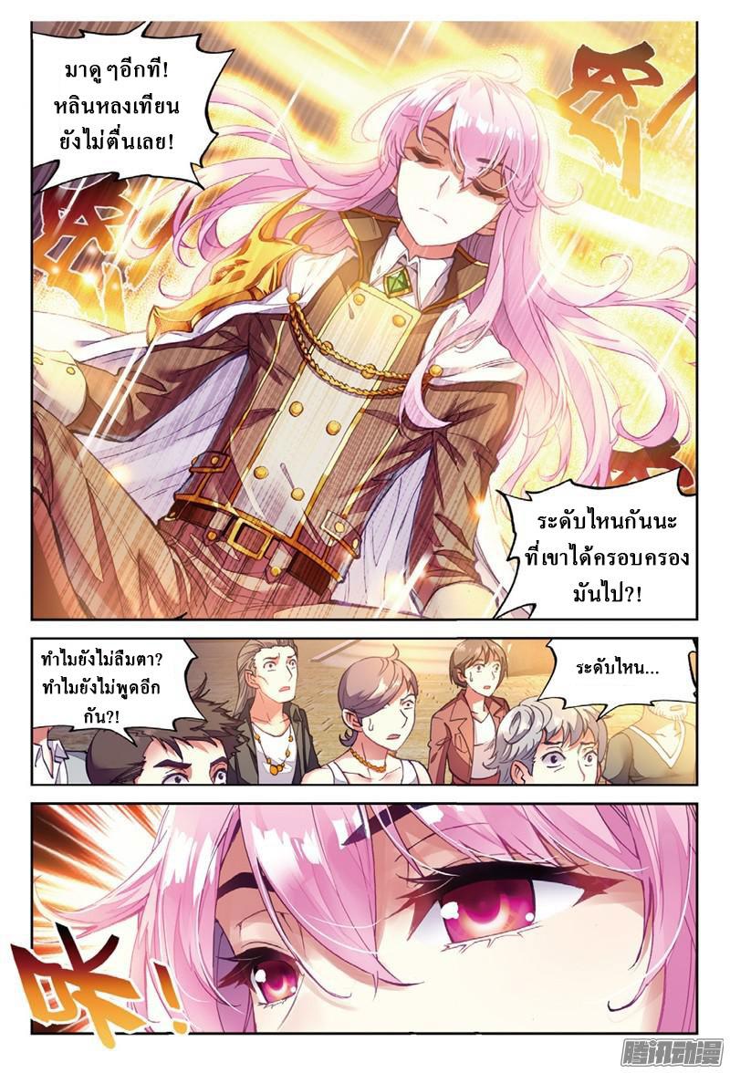 อ่านการ์ตูน Wu Dong Qian Kun 54 ภาพที่ 20