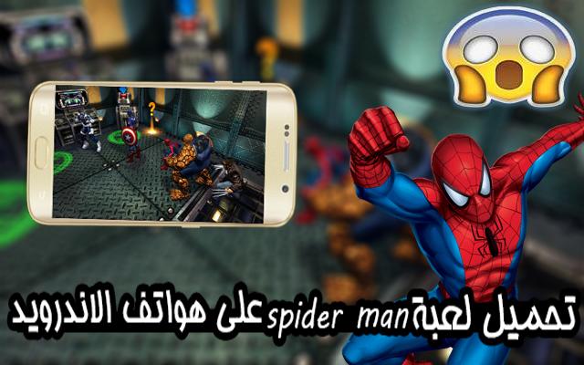 تحميل لعبة spider man على هواتف الاندرويد جودة خرافيه 3D Android Marvel Ultimate Alliance v2