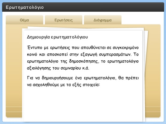 http://atheo.gr/yliko/zp/erotimatologio/interaction.html