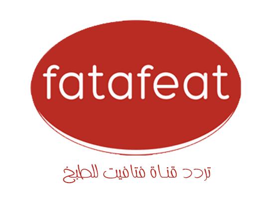 تردد قناة فتافيت للطبخ 2016