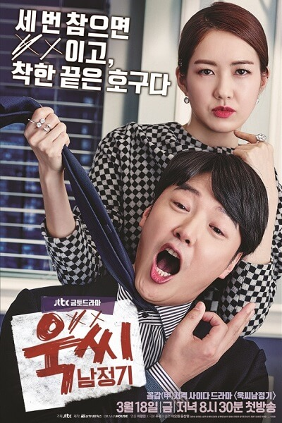 Drama Korea Ms. Temper & Nam Jung Gi (2016) Subtitle Indonesia