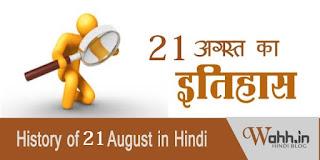 21-august-Aaj-Ka-itihaas-History
