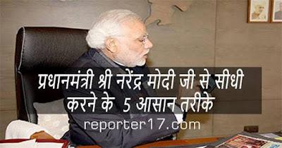 प्रधानमंत्री श्री नरेंद्र मोदी जी से सीधी बात करने आसान तरीके , how to contact pm, how to contact easy way for Narendra Modi, PM Narendra Modi, Narendra Modi se kaise baat kare, reporter 17,