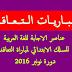 عناصر الإجابة للغة العربية للسلك الابتدائي لمباراة التعاقد 2016