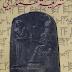 تحميل كتاب شريعة حمورابي pdf
