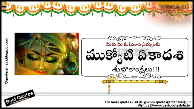 telugu mukkoti ekadasi greetings messages