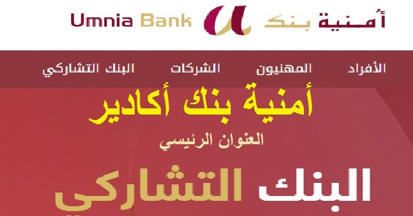 عنوان وكالة بنك أمنية بأكادير