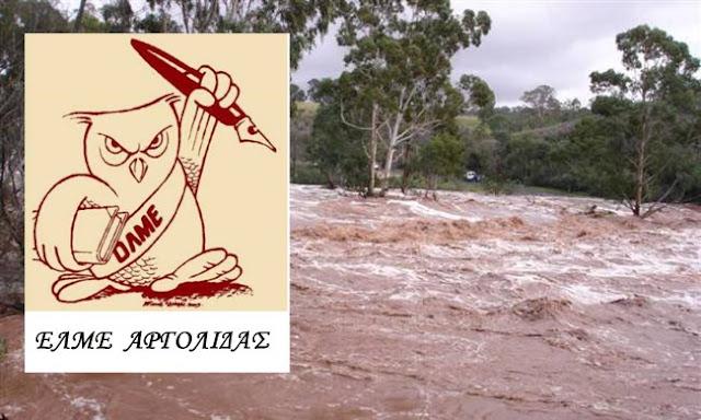 Ε.Λ.Μ.Ε Αργολίδας: Απαιτούμε την άμεση υλοποίηση αντιπλημμυρικών έργων και στην Αργολίδα