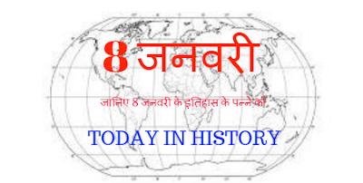 8 January Aaj Ka Itihas