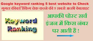 Top 5 Website For Google Keywords Checker (  गूगल कीवर्ड चेक करने की 5 वेबसाइट )