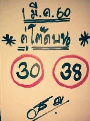 เลขเด่น  30  38