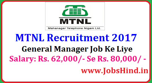 MTNL Recruitment 2017