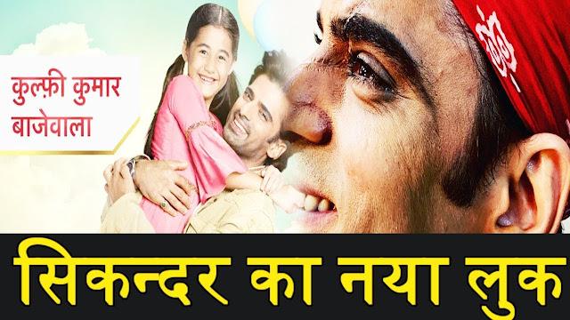 Gangster Look : Sikander's horrible look shocks Kulfi and Amyra in Kulfi Kumar Bajewala