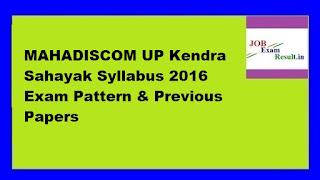 MAHADISCOM UP Kendra Sahayak Syllabus 2016 Exam Pattern & Previous Papers