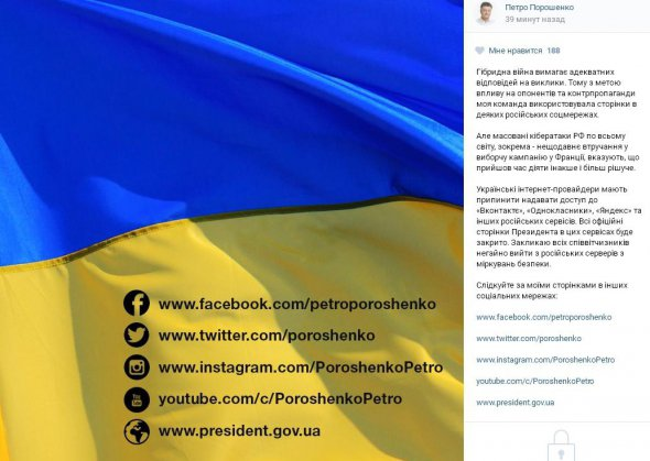 """Порошенко зробив термінову заяву у """"ВКонтакте"""""""
