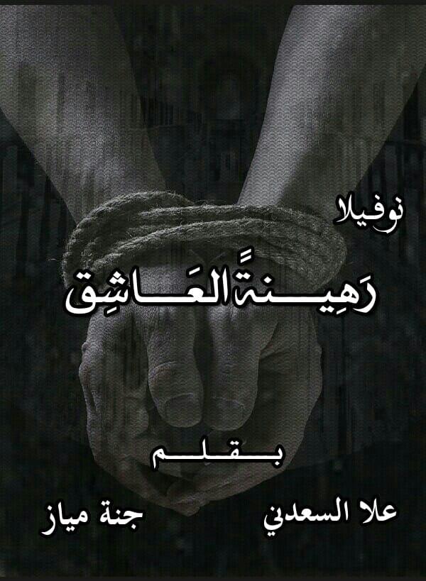 رواية رهينة العاشق بقلم جنة مياز و علا السعدني - الجزء السادس