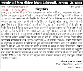 UP Amroha Assistant Teacher Appointment notice