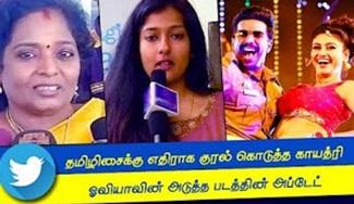 Tamilisai vs Gayathri Raghuram