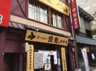 Houryu Restaurant Halal Japan