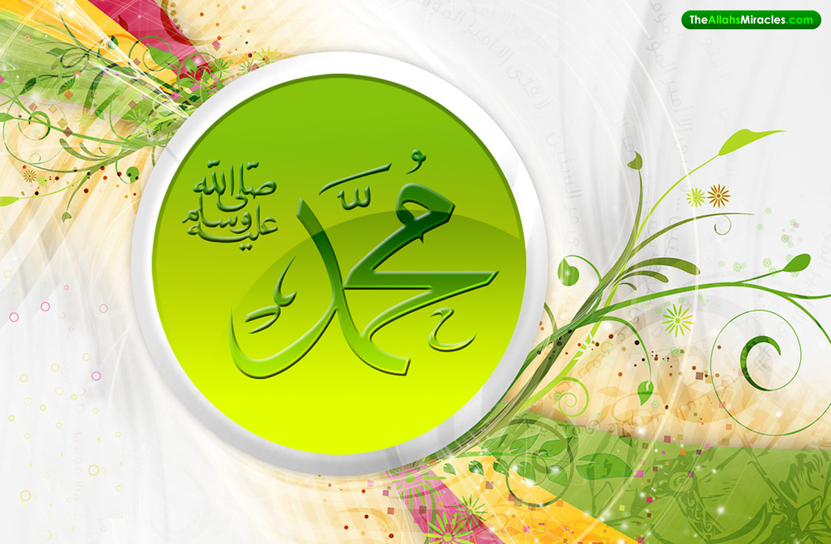 Hazrat Muhammad Pbuh Name Wallpaper