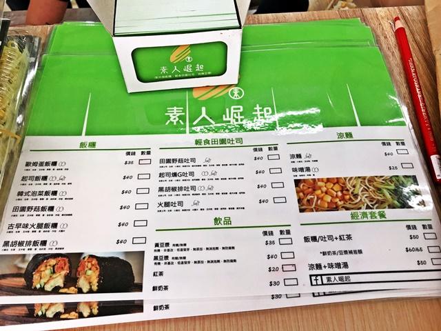 素人崛起菜單-蔬食早午餐~三重湯城園區內素食早午餐