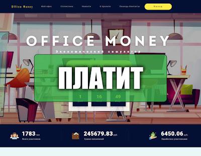 Скриншоты выплат с игры officemoney.biz