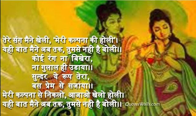Radha krishna holi poems kavita shayari wallpapers for Koi 5 kavita